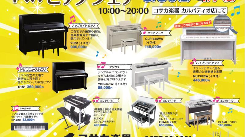 ピアノフェアのおしらせ