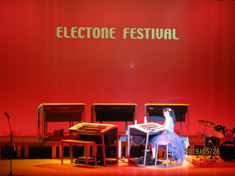 エレクトーン フェスティバル