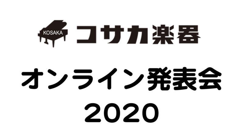 保護中: 2020年オンライン発表会