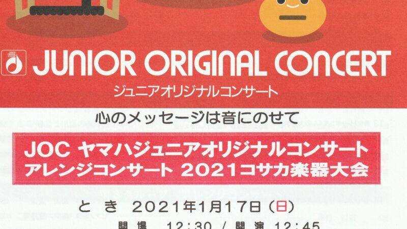JOCジュニアオリジナルコンサート・アレンジコンサート2021コサカ楽器大会